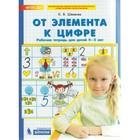 От элемента к цифре. Рабочая тетрадь для детей 4-5 лет. Шевелев К. В.