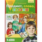 Предмет, слово, схема. Рабочая тетрадь для детей 5-7 лет. Колесникова Е. В.