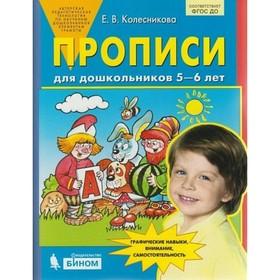 Прописи для дошкольников 5-6 лет. Колесникова Е. В.