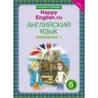 Счастливый английский. 5 класс. Рабочая тетрадь. Часть 1. Кауфман К. И., Кауфман М. Ю.