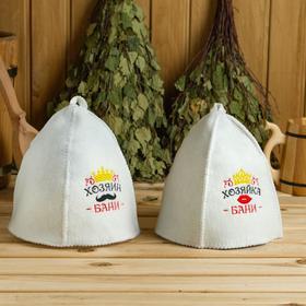 Подарочный набор 'Хозяин и хозяйка бани': 2 шапки Ош