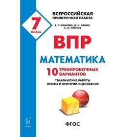 Тесты. ФГОС. Математика. 10 тренировочных вариантов 7 класс. Коннова Е. Г.