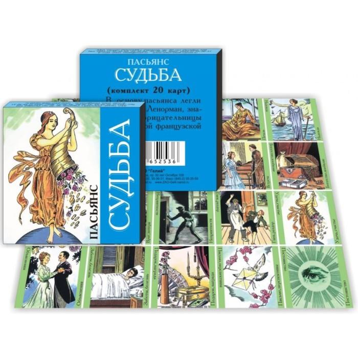 "Пасьянс ""Судьба"""