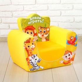 Мягкая игрушка-кресло «Зоопарк», цвет жёлтый Ош