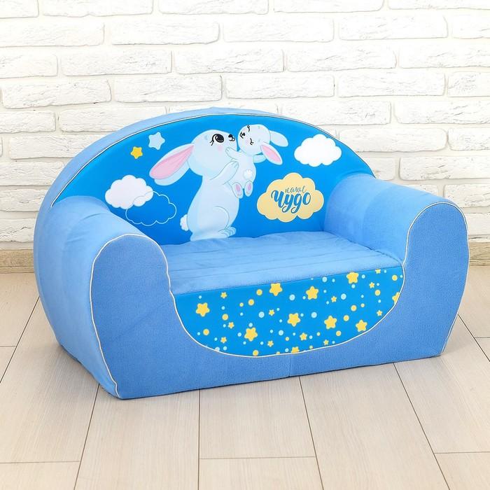 Мягкая игрушка-диван Зайчики, цвет синий