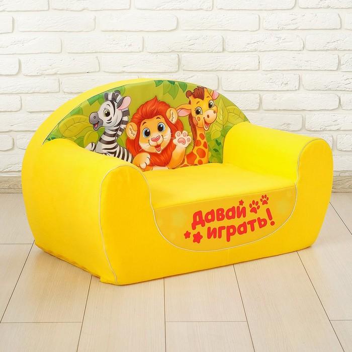 Мягкая игрушка-диван Зоопарк, цвет жёлтый