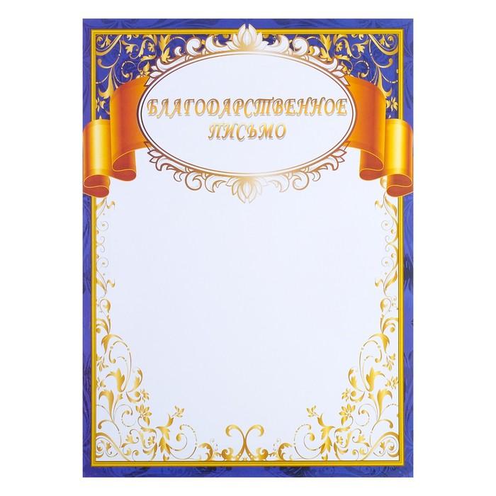 """Благодарственное письмо """"Золотая лента"""" синяя рамка"""