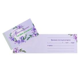 Приглашение 'На День Рождения' сиреневые цветы, полосатый фон Ош