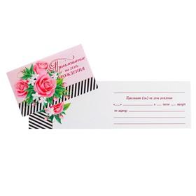 Приглашение 'На День Рождения' розовые и белые цветы Ош
