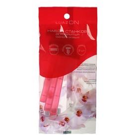 Бритвенные станки одноразовые LuazON, 2 лезвия, розовые, 3 шт