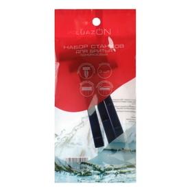 Бритвенные станки одноразовые LuazON, 2 лезвия, увлажняющая полоска, синие, 3 шт