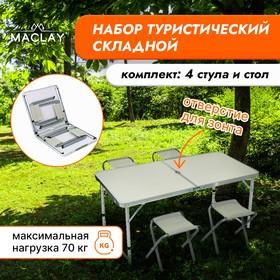 Набор туристический складной: стол, 4 стула, до 70 кг Ош