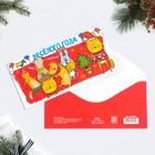 Конверт для денег «С Новым годом!» уют дома, 16.5 ? 8 см