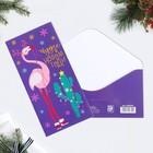 Конверт для денег «С Новым годом!» 16.5 ? 8 см