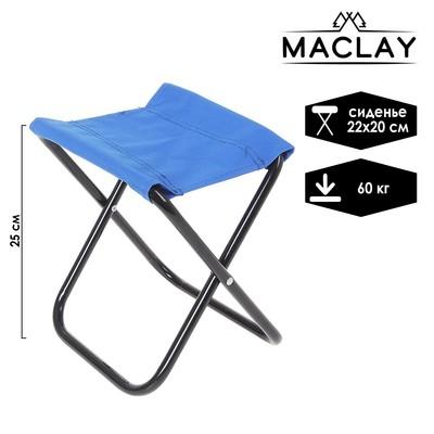 Стул туристический, складной, 22 х 20 х 25 см, до 60 кг, цвет синий - Фото 1