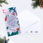 Конверт для денег «С Новым годом!» золото, 16.5 ? 8 см