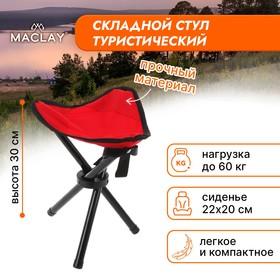 Стул туристический треугольный, до 60 кг, размер 22 х 20 х 30 см, цвет красный Ош