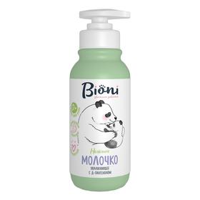 Детское молочко для тела Bioni «Нежное», с Д-пантенолом, увлажняющее, 250 мл Ош