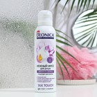 Мусс для душа Deonica Silk Touch, 200 мл