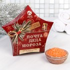 """Соль для ванн """"Почта Деда Мороза"""", с ароматом апельсина, 150 г"""