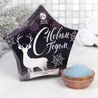 """Соль для ванн """"Сказочного Нового года!"""", с ароматом инжира, 150 г"""