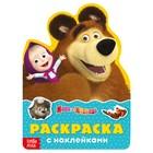 Раскраска с наклейками «Поиграй со мною», Маша и Медведь