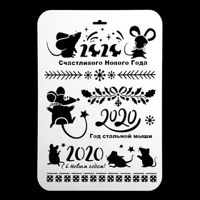 Трафарет пластик 'Мышки 2020' Ош