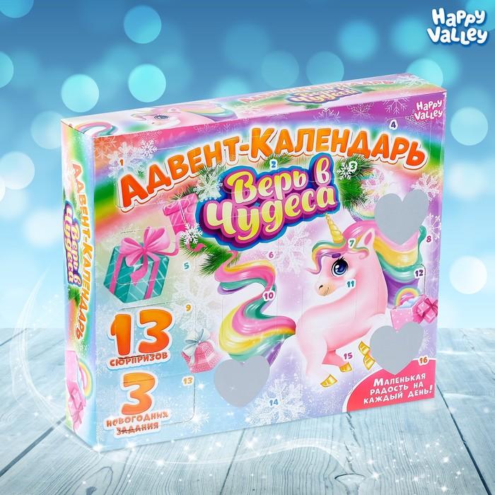 Адвент-календарь «Верь в чудеса» с игрушками, пони
