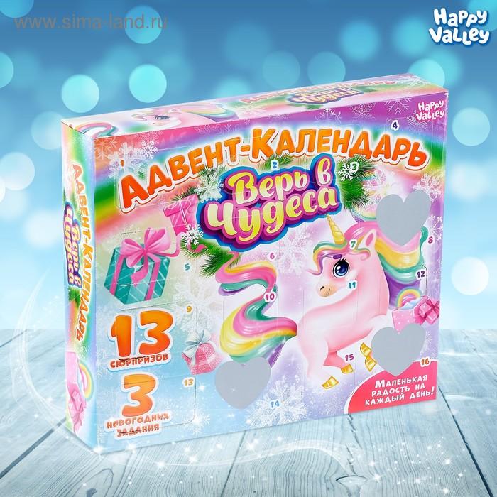 """Адвент-календарь """"Верь в чудеса"""" с игрушками, пони"""