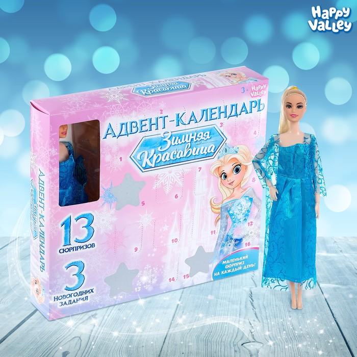 Адвент-календарь «Зимняя красавица» с игрушками, кукла