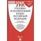 Уголовно-исполнительный кодекс Российской Федерации по состоянию на 25.04.2019 г. (+ путеводитель по судебной практике и сравнительная таблица изменений)