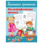 Большие прописи. Каллиграфические прописи. Автор: Двинина Л.В., Дмитриева В.Г.