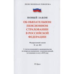 Федеральный закон «Об обязательном пенсионном страховании в Российской Федерации» Ош