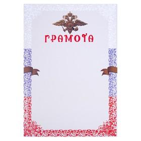 Грамота 'Триколор' герб РФ Ош