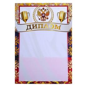 Диплом 'Спортивный' кубки, флаг РФ на фоне Ош