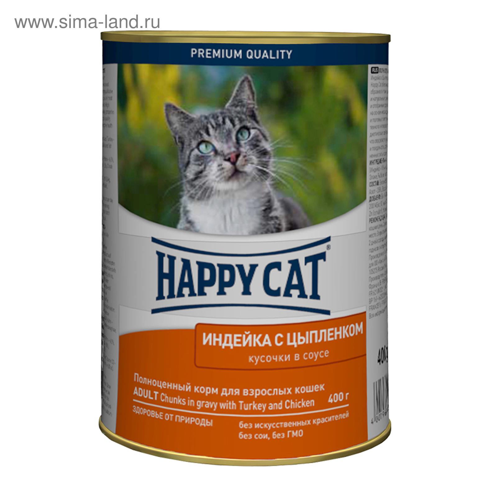 Корм happy cat влажный