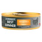Влажный корм Best Dinner Exclusive для кошек, индейка, паштет, 100 г