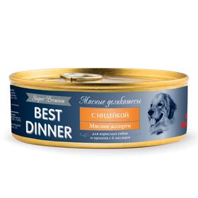 Влажный корм Best Dinner Super Premium Мясные деликатесы для собак, индейка, 100 г Ош