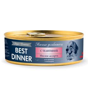 Влажный корм Best Dinner Super Premium Мясные деликатесы для щенков, телятина, 100 г Ош