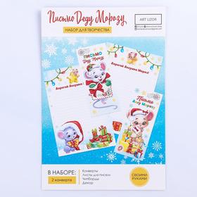 Набор для создания письма Деду Морозу  «Мышка с письмом», 19 х28 см Ош