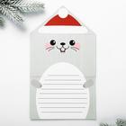 Письмо Деду Морозу «Для очень хорошенького»