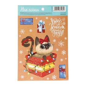 Бумажные наклейки «Пушистый подарочек», 14 х 21 см