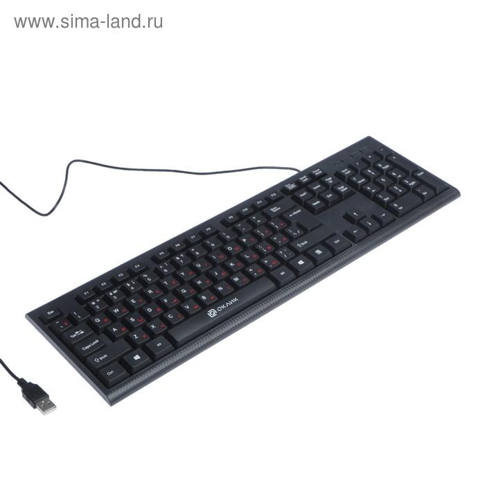 Клавиатура Oklick 120M, проводная, мембранная, 104 клавиши, USB, чёрная