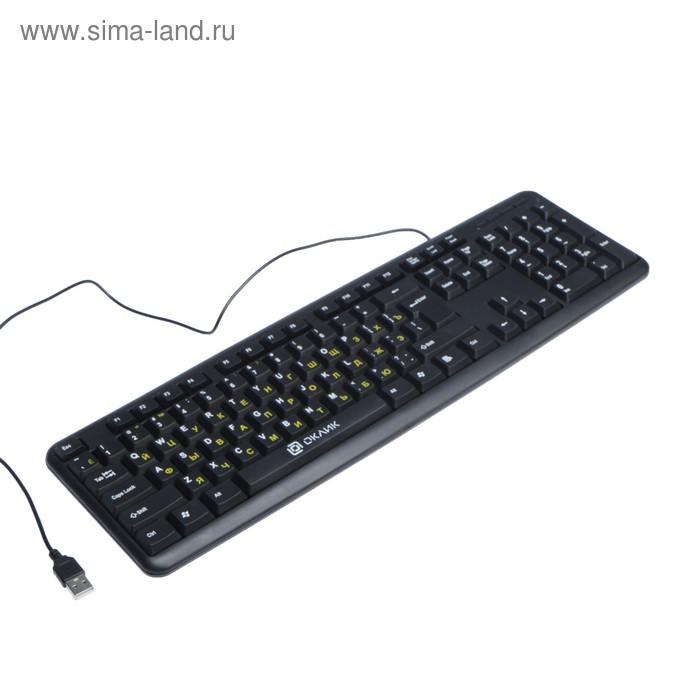Клавиатура Oklick 130M, проводная, мембранная, 104 клавиши, USB, чёрная