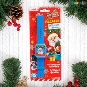 Часы музыкальные «Подарок от Деда Мороза», звуковой эффект, цвет синий Ош