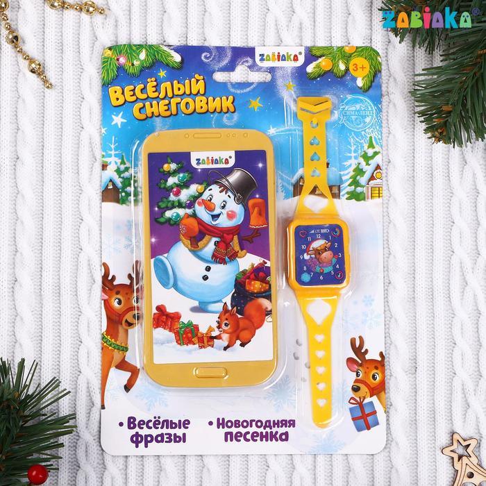 Набор игровой Веселый снеговик телефон, часы, цвет жёлтый