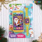 Игровой набор «С Новым годом!», телефон, часы, цвет жёлтый