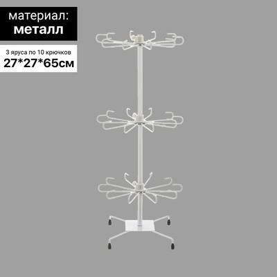 Вертушка, 3 яруса по 10 крючков, цвет белый, 27*65 см