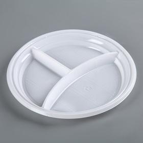 Тарелка одноразовая 3-х секционная, d=20,5 см, цвет белый