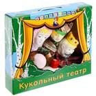 Кукольный театр «По щучьему велению»